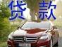 双成金融,专业汽车贷款