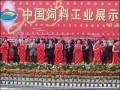 2017中国(武汉)饲料工业展览会