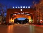 北京外国语大学网络远程教育针对上班族招收专科本科生