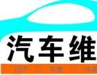 绵阳汽车道路救援电话拖车维修 搭电换胎 送油 高速救援电话