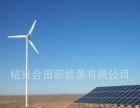 矿区山区风光互补太阳能发电系统 风能太阳能发电家庭