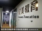 哈尔滨平面设计-UI设计培训学校亿美口碑好价不高 超多课时