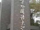 日语培训成人少儿零基础学 燕郊行宫市场步行街附近硬