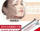 全球首创娇芭水光针3D水晶微脸玻尿酸补水液全国招募微商代理