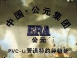 公元pvc管及配件PPR管及配件排水管及配件嘉定经销处