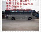 从青岛到石家庄(直达客车/卧铺车/大巴车)