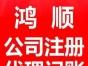 菏泽专业注册公司,代理记账