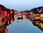 萍乡旅行社出发到华东五市+华西村+乌镇 甪直双飞六日游