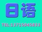 深圳龙华街道日语零起点培训班