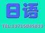 深圳龙华观澜日语学习班即将开课