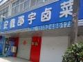 高港区胡庄镇汪群农村对面 商业街卖场 130平米