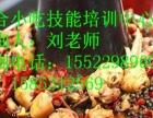 小吃培训拉面火锅鸡蒜瓣鱼火锅河南烩面热干面牛肉面凉菜烧烤油条