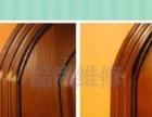 专业实木、红木家具翻新维修贴膜皮革沙发理石修复