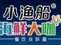 苏州海鲜大咖加盟 小渔船海鲜大咖加盟费多少钱 小渔船海鲜火锅