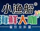 阳江海鲜大咖加盟 小渔船海鲜大咖加盟费多少钱 小渔船海鲜火锅