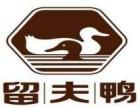 留夫鸭熟食 广州加盟条件-加盟学技术-加盟费用