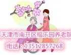 在天津南开区遇见福乐园护理型老年公寓神的安排不容易