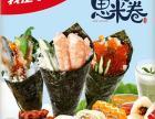 广东紫菜卷寿司加盟店 思米卷热门投资项目