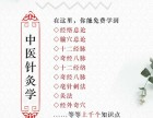 武汉湖北2019年特色针灸学习班,哪里好