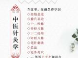 上海 中医推拿按摩培训公益学习活动,视频课程在线共享观看