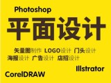 郴州学广告设计学平面设计专业课