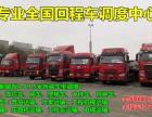 南昌到全国整车零担物流 大件挖机运输 轿车运输回程车调度中心