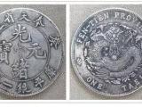 光绪元宝铜币价格表2015图片