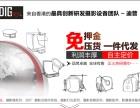 深圳迪普摄影设备有限公司招商加盟邀请