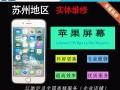 吴江赛格3D42手机维修屏幕维修主板维修苹果屏幕换屏现场维修