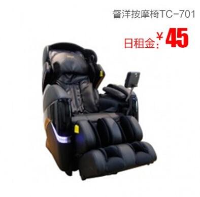 督洋(TOKUYO)太空舱按摩椅 TC-701