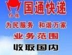 信阳国通总部股份转让
