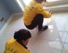 【爱之家】开荒保洁家庭保洁、家电清洗、日常办公保洁