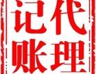 广州代理记账有什么问题