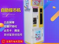 自动售币机新型游戏设备智能进口马达英国纸钞机