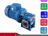 热销NMRV系列涡轮减速电机烘焙设备常用