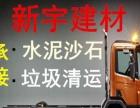 深圳水泥沙石配送 垃圾清运 拆除打墙 装修垃圾运输