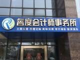 南京浦口六合大厂江浦江北公司注册代理记账审计验资公司注销变更