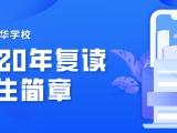武汉国华复读学校2020年复读招生