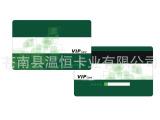 高档透明卡VIP卡水晶卡/磨砂透明PVC卡/磨砂VIP透明卡/透