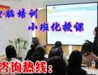 成都电脑短期培训班PS培训OFFICE办公应用软件培训学校