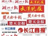武汉遗失声明 公告登报 武汉各大报纸登报