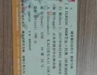 转售济南-6月30号-张学友演唱会门票一张