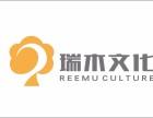 宁波瑞木文化传媒有限公司