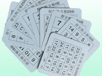 七田真舒尔特方格42张84面-专注力训练卡-注意力训练卡
