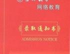 2016南京网络远程教育学历火热招生