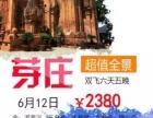 泸州到泰国旅游 清迈超值特惠双飞六日特价1480元