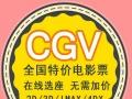 沈阳中街金融中心CGV星聚会影院电影低价代购