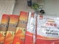 山东省公务员事业编考试用书。