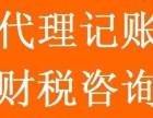 2018代理记账天津公司办理