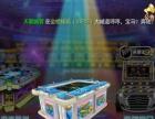 海王2捕鱼震撼上新 云风电玩城代理加盟棋牌街机